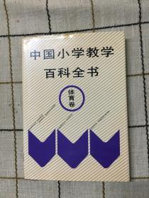 中国小学教学百科全书  体育卷