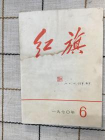 红旗1970.6