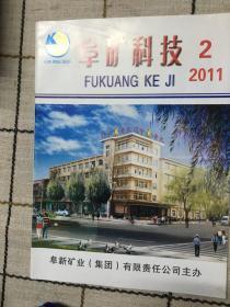 阜新科技2011.2