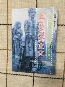 阜新旅游文化