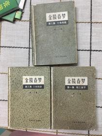 金陵春梦(一,二,三)