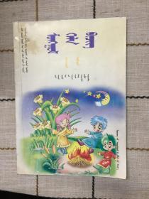 蒙古语文 第2册  蒙文