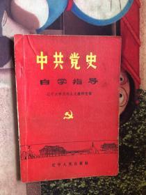 中共党史自学指导