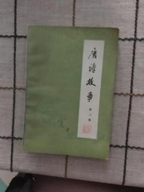 唐诗故事  第二集
