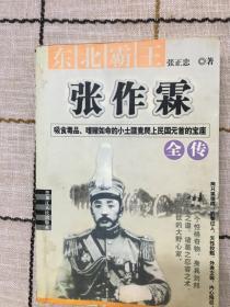 张作霖:东北霸王