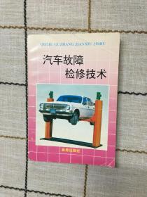 汽车故障检修技术