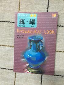 教学知本·色彩:瓶·罐