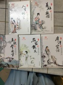 六品堂  练字帖(5本合售)