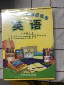英语教师资源包:九年级上