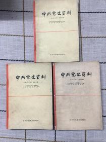中共党史资料1982年(第二辑,第三辑,第四辑)