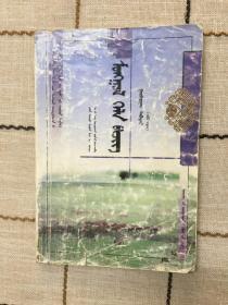 蒙古语文  必修  第3册