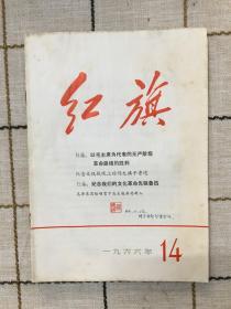 红旗1971.4