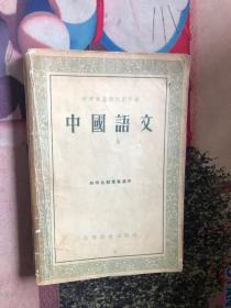 中等专业学校教科书 中国语文