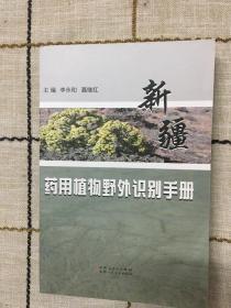 新疆药用植物野外识别手册