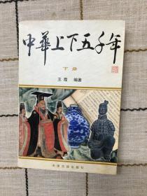 中华上下五千年  下册