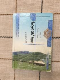 蒙古语文  选修  第2册