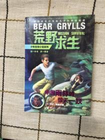 荒野求生:中国雨林的惊天一跃