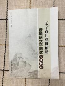 辽宁省计算机辅助普通话水平测试应试指南