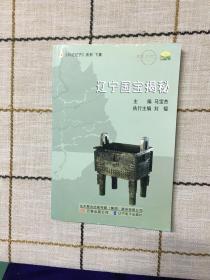 印记辽宁. 下集. 辽宁国宝揭秘