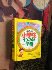 小学生10功能字典