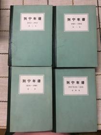 列宁年谱(1——4卷)4本合售