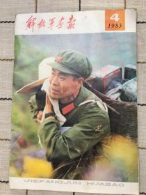 解放军画报1983.4