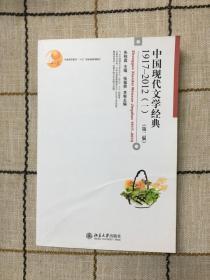 """普通高等教育""""十五""""国家级规划教材:中国现代文学经典1917—2012(一)(第二版)"""