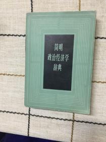 简明政治经济学辞典