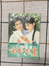 电影故事1984.1