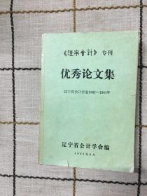 【辽宁会计】专刊  优秀论文集
