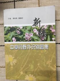 新疆中草药野外识别图集