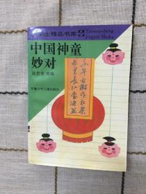 中国神童妙对