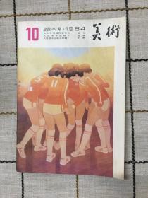 美术1984  10