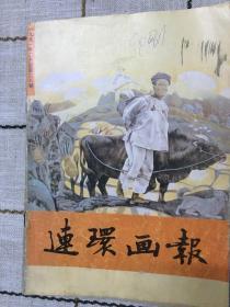 连环画报1991.2