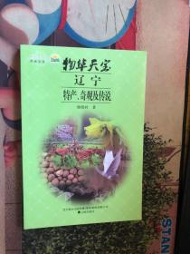 物华天宝 : 辽宁特产、奇观及传说