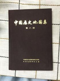 中国历史地图集  第八册