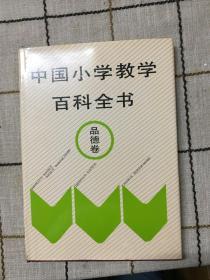 中国小学教学百科全书  品德卷