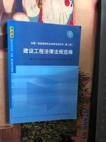 建设工程法律法规选编(第2版)