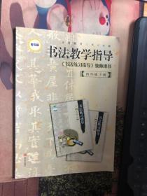 书法教学指导《书法练习指导》教师用书 四年级下册