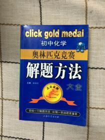 初中化学奥林匹克竞赛解题方法大全——点击金牌