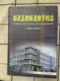 彰武县教师进修学校志(1960——2005)