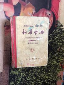 新华字典 汉语拼音字母音序排列
