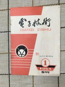 电子技术1964,1