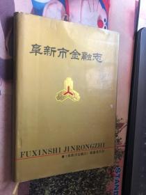 阜新市金融志