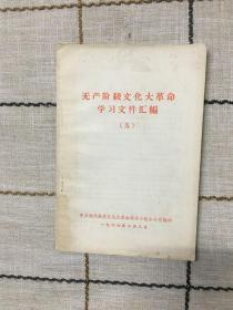 无产阶级文化大革命学习文件汇编(五)