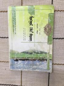 蒙古语文  选修  第1册