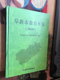 阜新市教育年鉴 2010