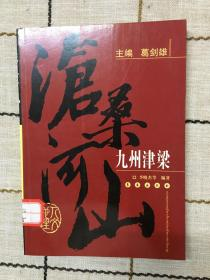 九州津梁-沧桑河山