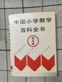 中国小学教学百科全书  语文卷