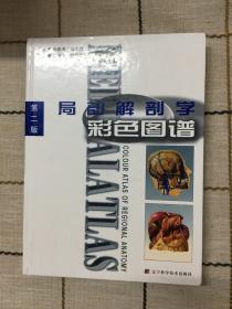 局部解剖学彩色图谱(第2版)